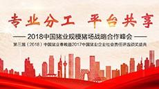 2018中国猪业规模猪场战略合作峰会