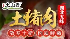 中国养猪网官方推荐产品