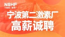 宁波第二激素厂高薪诚聘