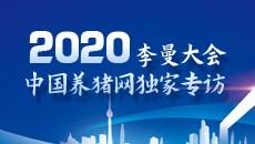 2020李曼大会中国养猪网独家专访
