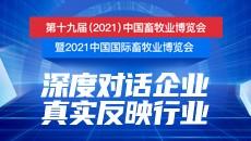 第十九届(2021)中国畜牧业博览会 深度对话企业 真实反映行业
